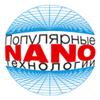 Популярные нанотехнологии